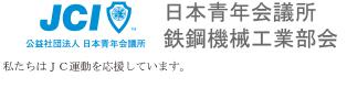 日本青年会議所 鉄鋼機械工業部会HP